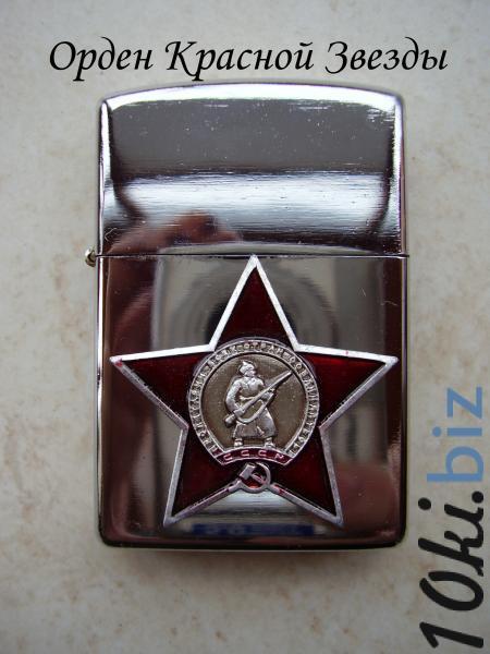 Зажигалка бензиновая -  Орден Красной Звезды Зажигалки в России