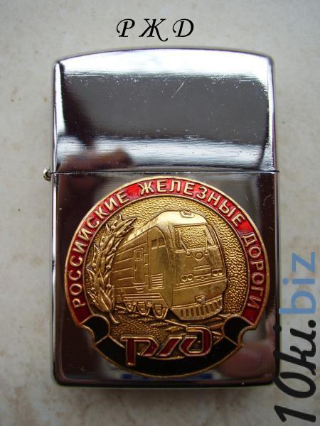 Зажигалка бензиновая - РЖД Зажигалки в Москве