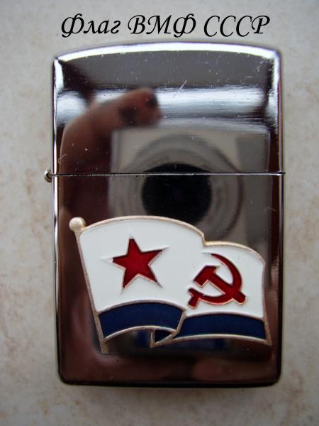 Зажигалка бензиновая - Флаг ВМФ СССР