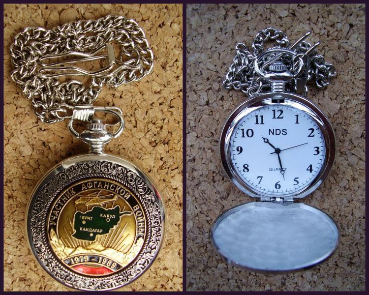 """Часы карманные кварцевые с цепочкой """"Участник Афганской войны"""""""