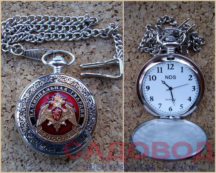b57bfee7 Часы карманные кварцевые с цепочкой