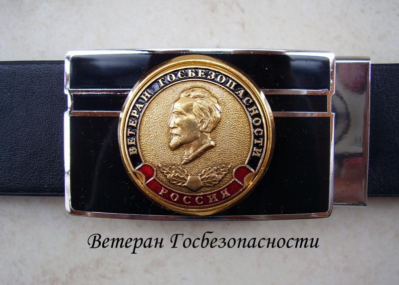 Ремень-автомат с пряжкой с жетоном- Ветеран госбезопасности