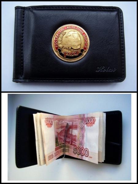 Зажим для денег с жетоном - РЖД