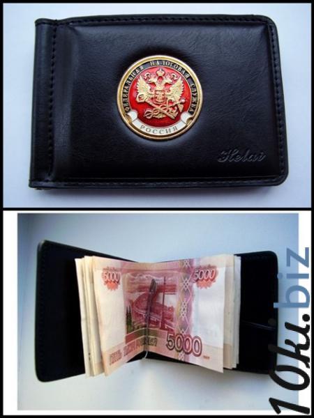 Зажим для денег с жетоном - СВР Кошельки и портмоне в России