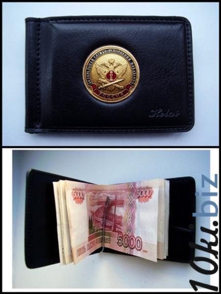 Зажим для денег с жетоном - ФСИН Кошельки и портмоне в Москве