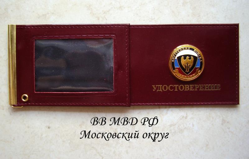 Обложки 3х сек. с зажимом для денег - ВВ МВД РФ Московский округ