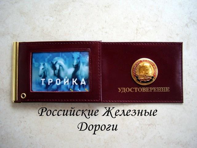 Обложки 3х сек. с зажимом для денег - РЖД