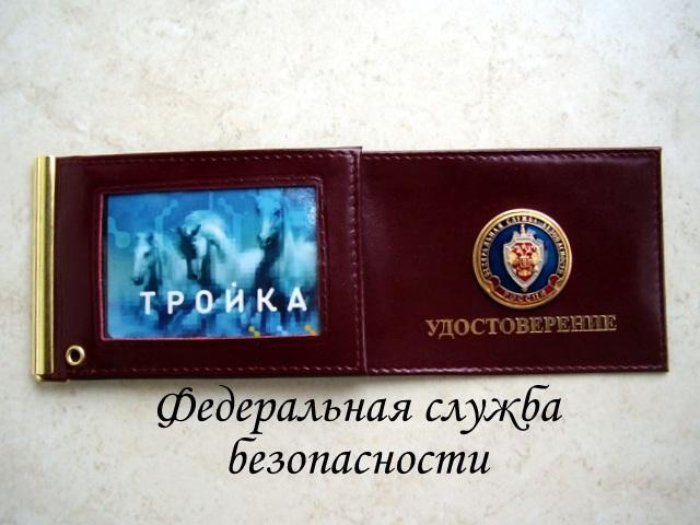 Обложки 3х сек. с зажимом для денег - ФСБ