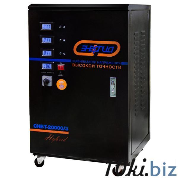 Трёхфазный гибридный стабилизатор напряжения Энергия  купить в Кишиневе - Стабилизаторы напряжения