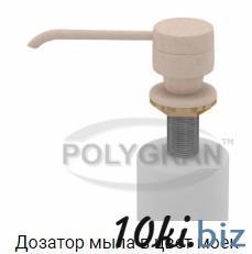 Дозатор моющего средства POLYGRAN Аксессуары для кухонных моек в Алмате