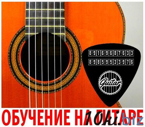 Обучение, уроки игры на гитаре для детей и взрослых.