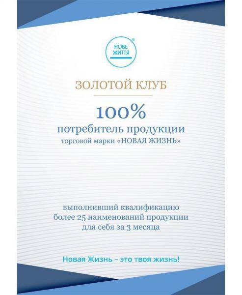 ГРАМОТА 100%-ЫЙ ПОТРЕБИТЕЛЬ ПРОДУКЦИИ торговой марки «НОВАЯ ЖИЗНЬ»