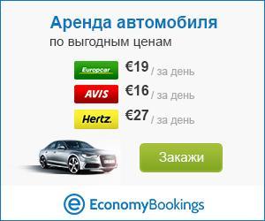 Economybookings.com международный сервис бронирования дешового автопроката в мире Россия Европа