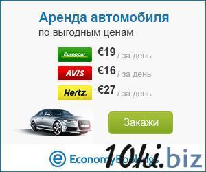Economybookings.com международный сервис бронирования дешового автопроката в мире Россия Европа купить в Молдове - Аренда техники