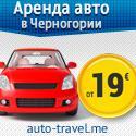MyRentacar.me - брокер аренды автомобилей в локальных прокатных компаниях'