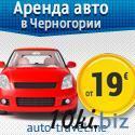 MyRentacar.me - брокер аренды автомобилей в локальных прокатных компаниях' купить в Молдове - Аренда техники