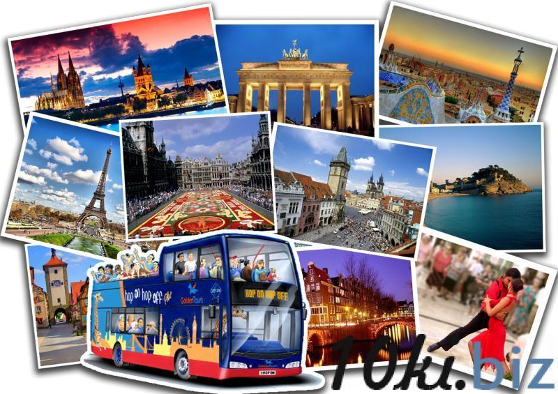 Go City Card - туристическая карта-пасс купить в Молдове - Экскурсии