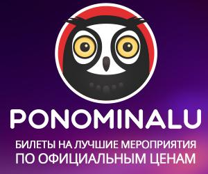 Ponominalu.ru - билеты на концерты, фестивали, шоу, театры без наценки.'