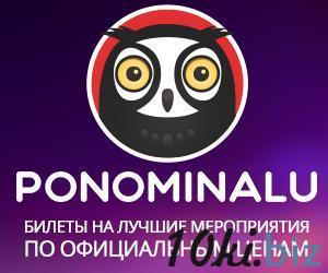 Ponominalu.ru - билеты на концерты, фестивали, шоу, театры без наценки.' купить в Молдове - Экскурсии