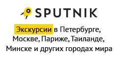 Sputnik8.com - онлайн-бронирование экскурсий по всему миру