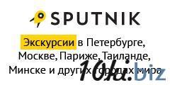Sputnik8.com - онлайн-бронирование экскурсий по всему миру купить в Молдове - Экскурсии