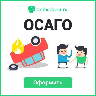 Strahovkaru.ru — онлайн поисковик по страхованию.