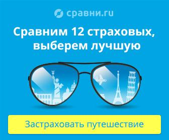 Сравни.ру – страховых продуктов, туристическое страхование'