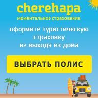 Cherehapa.ru – онлайн-сервис по сравнению и продаже туристических страховок'