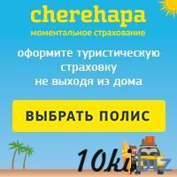 Cherehapa.ru – онлайн-сервис по сравнению и продаже туристических страховок' купить в Кишиневе - Страхование туристов