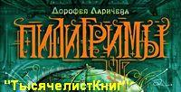 «Пилигримы» Дорофеи Ларичевой . Все книги цикла.