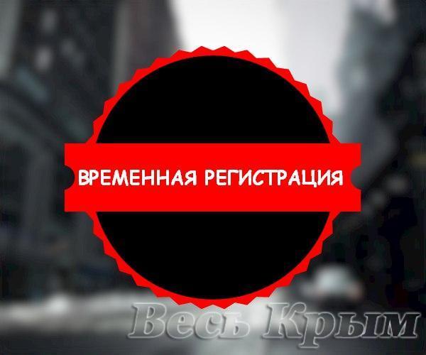 Оформлю временную регистрацию для граждан РФ в Крыму