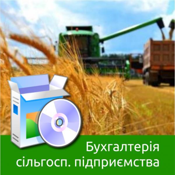 Бухгалтерія сільськогосподарського підприємства для України