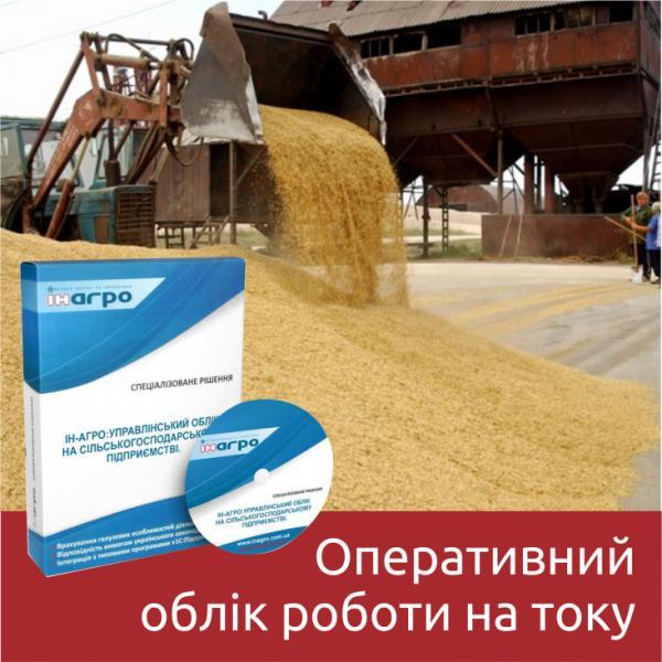 ИН-АГРО: ТОК (Управленческий учет на сельхозпредприятии)