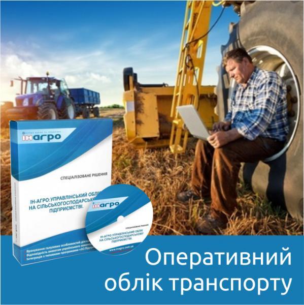 ИН-АГРО: Оперативный транспорт (Управленческий учет на сельхозпредприятии)