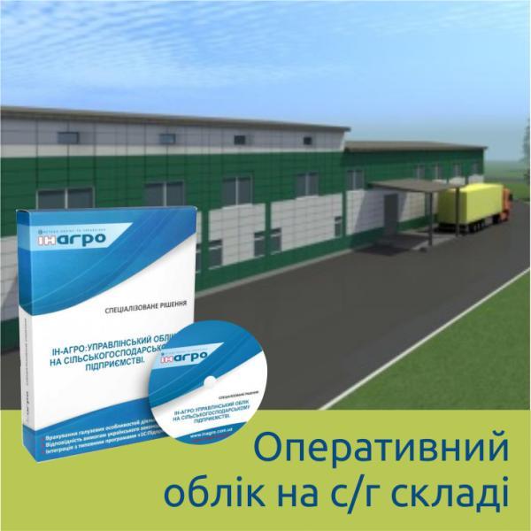 ИН-АГРО: Оперативный склад (Управленческий учет на сельхозпредприятии)