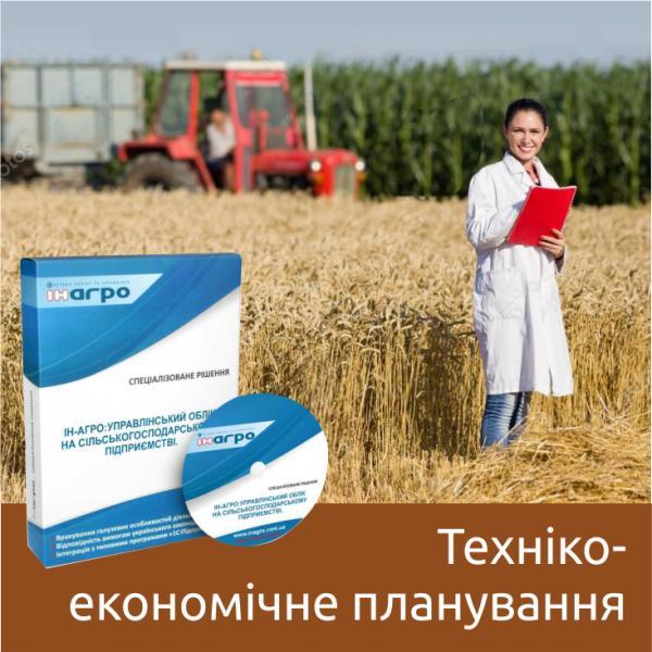 ИН-АГРО: Технико-экономическое планирование в растениеводстве