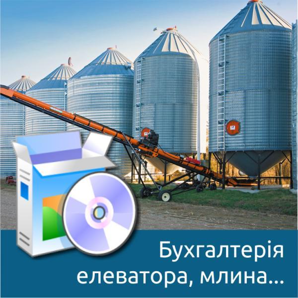 Бухгалтерія елеватора, млина і комбікормового заводу для України