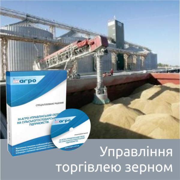ИН-АГРО: Управление торговлей зерном (зернотрейдер)