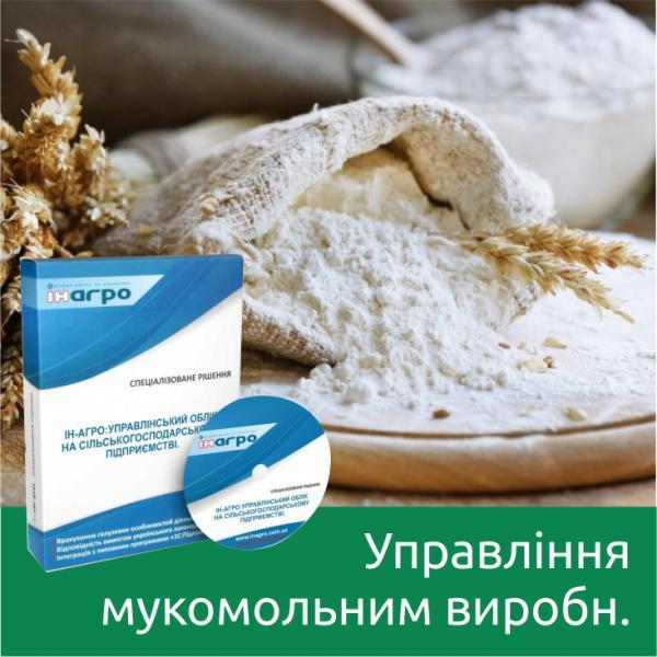 ИН-АГРО: Управление мукомольно-крупяным производством для Украины