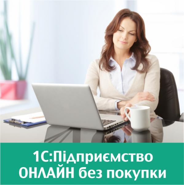 Аренда 1С:Підприємство