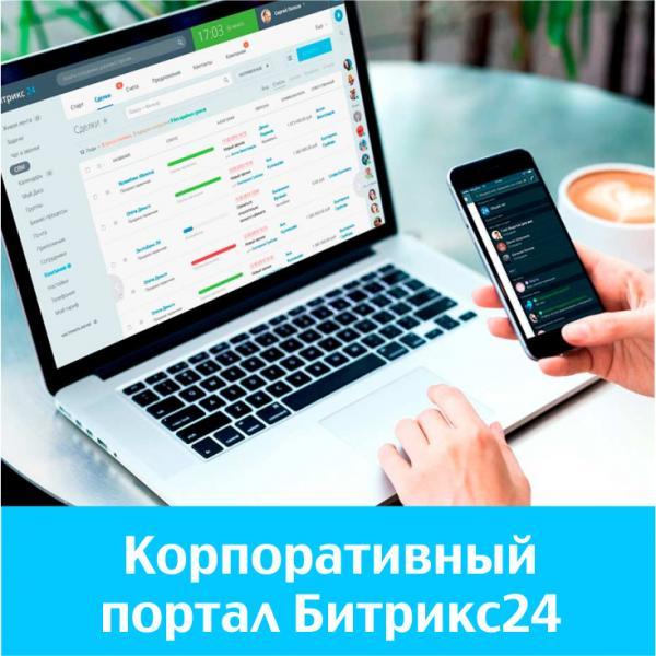 Внедрение корпоративного портала Битрикс24