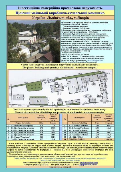 Виробничі  складські та офісні приміщення в Львівська область м.Яворів
