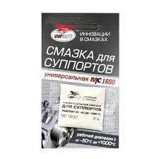 Смазка МС-1600 для суппортов 5 г.