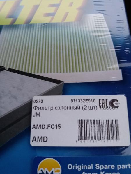 Фильтр салон. AMD FC15 Hyundai tucson/kia sportage II/sorento(06-) 2шт