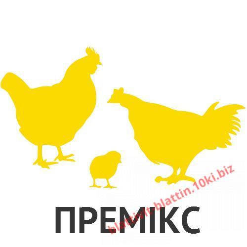 Фото  КРЕМИКС Бмвд Премикс Комбикорм Сухое Молоко , Премиксы для кур-несушек Премікс  КМ КК-2,5% молодняк яєчних кур 9-17 тижнів,(П)
