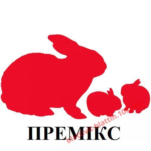 Фото  КРЕМИКС Бмвд Премикс Комбикорм Сухое Молоко , Премиксы для кролей Премикс КМ КР 3,5% взрослые кроли и кролематки от 90 дней и больше