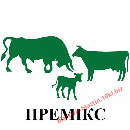 Фото  КРЕМИКС Бмвд Премикс Комбикорм Сухое Молоко , Премиксы для телят Премикс КМ Т 5 % для телят 6-18 месяцев