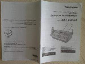 Фото Разное Факс Panasonic №КХ-FC966UA