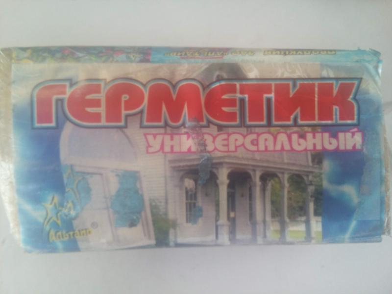 Герметик сварных швов Копейск 500 гр