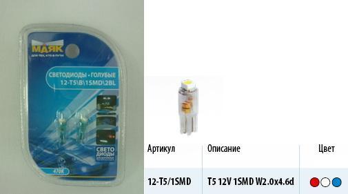 Светодиод 12В 1,2Вт б/ц T5 МАЯК(приборн.) 2шт БЕЛЫЙ
